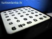 2015 O/L Sinhala @ Videsa Institute, Wattala