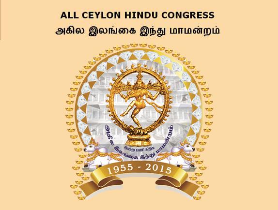 All Ceylon Hindu Congress