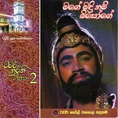 Tower Nurthi Geetha- 02