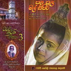 Tower Nurthi Geetha- 03