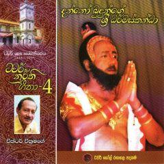 Tower Nurthi Geetha- 04