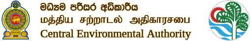 The Central Environmental Authority (CEA)
