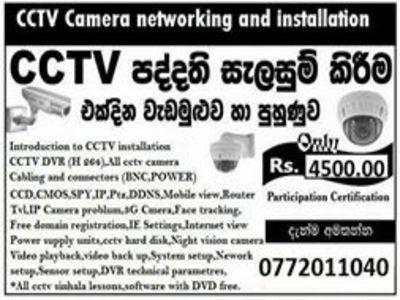 Diploma in CCTV camera course srilanka
