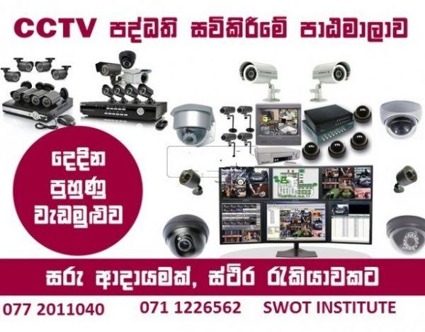 CCTV Camera Repair and Installation Training