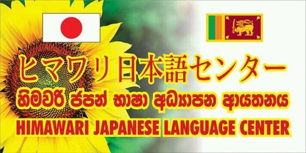 Japanese language classes