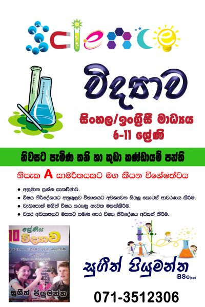 O/L science (Grade 6 to 11) - Sugeeth Piyumantha