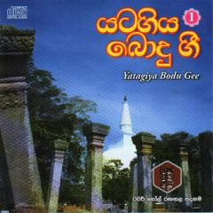 Yatagiya Bodhu Gee- 01