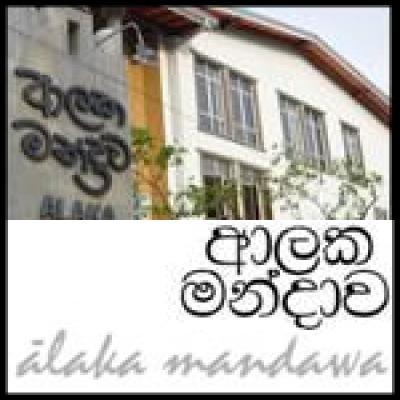 Alaka Mandawa Banquet Hall