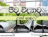 2015 A/L Biology Revision @ Lithira Institue, Bandarawela