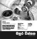 Gampaha Montana Engineering Technology A/L 2016 theory
