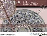 O/L & A/L Sinhala @ Kandy