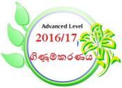 Accounting Individual Class - Kandy