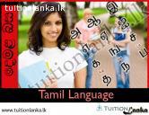 2015/2016 A/L Tamil Language @ Kandy