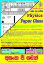 PHYSICS - Paper class