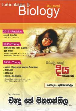 2015 A/L Biology Revision Classes @ Navodaya , Avissawella
