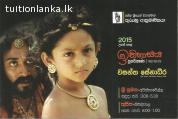 2015 A/L History Revision Classes @ Sri Sumana, Avissawella