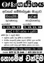 2014 Mathematics Revision Classes @ Kurunegala