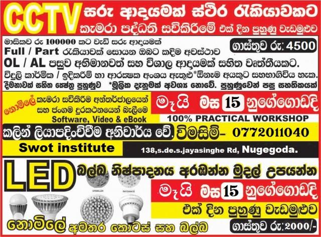 CCTV Course srilanka