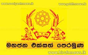 Sri Lanka Mahajana Pakshaya