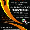 ICT Class G.C.E. Advanced Level - Theory/ Revision (Grade 12, 13)